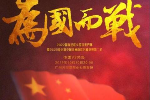 [中国足球] 中国足球发展策略 –  足球即战争