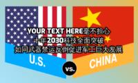 [态度] [利弊] [决战] [Attitude] [Trump] 中美冲突 – 贸易科技决战(1万亿美元)