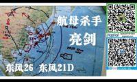 [USA vs CHINA] [WAR] 中美开战怎么打